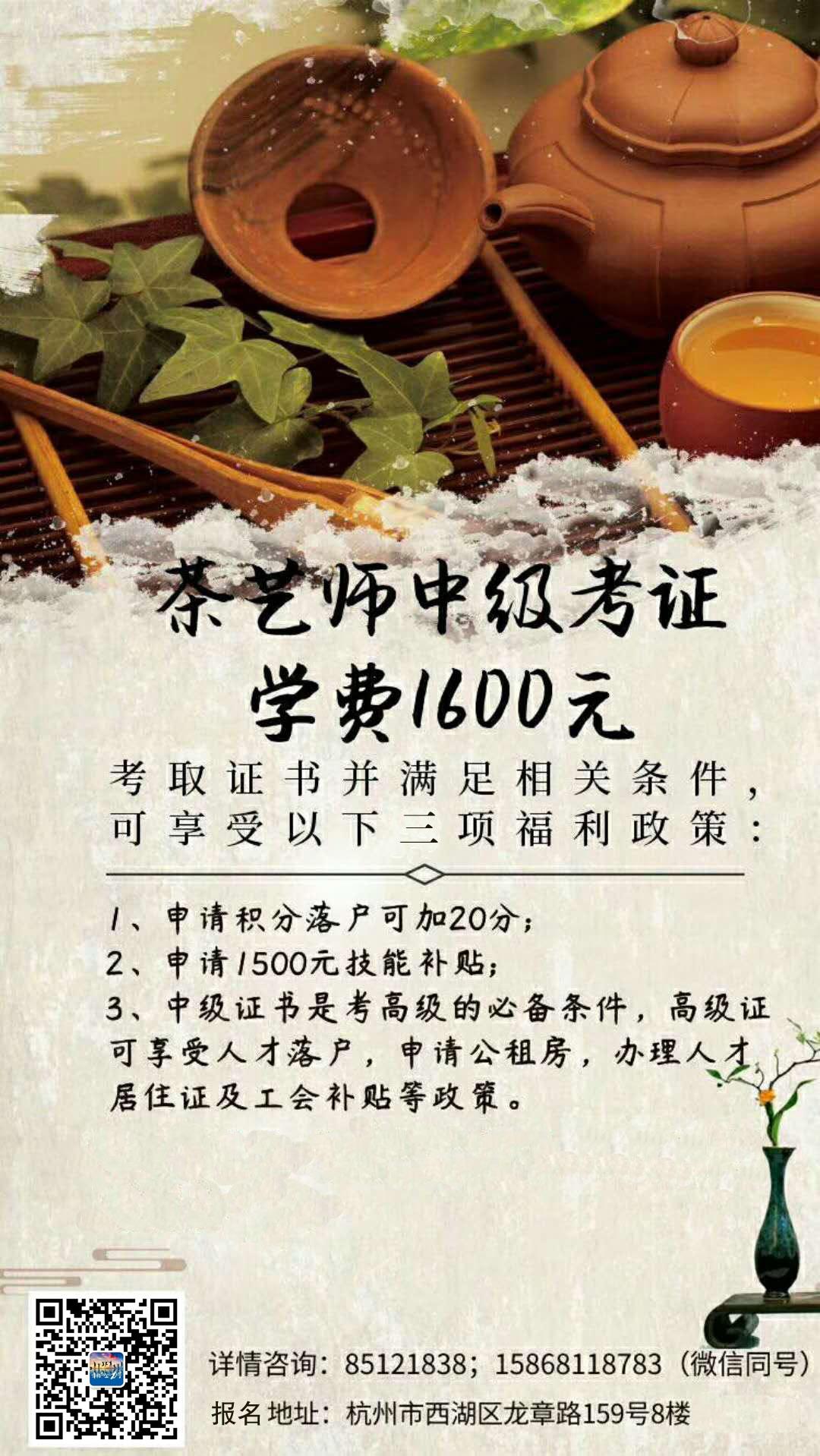 茶藝師中級考證10月.jpg